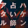 志田未来×杉咲花「ハケン占い師アタル 」1話 ネタバレ感想&見逃し配信