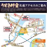 大分の竹ぼんぼり「うすき竹宵」開催日程と場所・アクセス&宿泊施設
