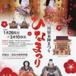 2019「二川本陣ひな祭り」開催日や場所・アクセス方法&イベントも