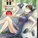 「響 小説家になる方法」11巻 ネタバレ感想・響が中華屋でアルバイト!