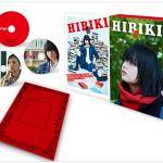 映画「響-HIBIKI-」Blu-ray・DVD豪華版・販売元別SP特典を紹介