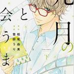 漫画「九月の恋と出会うまで」下巻ネタバレ感想・シラノと平野の謎