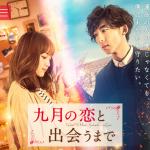 映画「九月の恋と出会うまで」公開いつ?内容やキャスト・前売り特典
