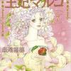 「王妃マルゴ」無料で試し読みする方法を紹介&7巻のあらすじも!