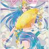 「輝夜伝」2巻ネタバレ感想天女が2人&謎の男/梟と恋に苦しむ大神