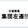 福山雅治「集団左遷!!」放送開始はいつ?内容やキャスト・相関図も!