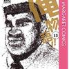 「俺物語」無料で試し読みする方法&1巻&13巻のあらすじも!