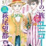 「ポーの一族 ユニコーン3話」(flowers5月号)ネタバレ感想・村の起源