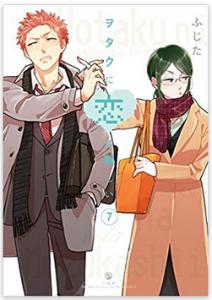 【ヲタ恋】7巻特装版 ネタバレ感想 樺倉のプロポーズ・8巻発売日予想