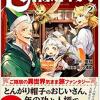 漫画「じい様が行く」2巻ネタバレ感想 スライムの姫・3巻発売日も