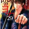 「暁のヨナ」29巻の発売日決定!! 内容や予約方法・無料立ち読みも!