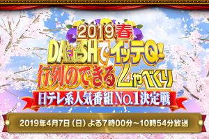 2019-04-08_003734