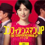 映画「コンフィデンスマンJP」ネタバレ感想 竹内結子が美しすぎてヤバい