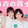「白衣の戦士」第1話ネタバレ感想 元ヤン中条あやみが怒髪天!!