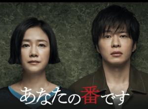 「あなたの番です」第4話ネタバレ感想 菜奈と細川はヤバイ夫婦だった!?