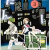 【たーたん】3巻ネタバレ感想 上田敦と恋愛問題・4巻発売日予想