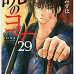 「暁のヨナ」29巻ネタバレ感想 ヨナの回し蹴り・30巻発売日も!
