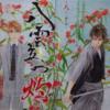 「八雲立つ 灼」8話(メロディ6月号)ネタバレ感想・2巻発売日情報も!