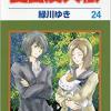 【夏目友人帳】24巻 ネタバレ感想 タキの兄カワイイ!25巻発売日も!