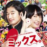 映画「ミックス。」無料で見る方法&あらすじ・古沢良太作品SPも!