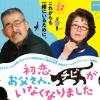 映画「初恋~お父さんチビがいなくなりました」ネタバレ感想・結婚50年