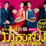 「コンフィデンスマンJP 運勢編」を無料で見る方法&映画のあらすじも!