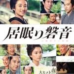 映画「居眠り磐音」ネタバレ感想・松坂桃李の殺陣が!色気がさく裂!!