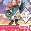 「とんがり帽子のアトリエ」5巻限定版ネタバレ感想 ココ禁止魔法を描く!?