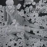 「ポーの一族 秘密の花園Vol.1」(flowers7月号)ネタバレ感想・ランプトン