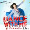三吉彩花「ダンスウイズミー」公開はいつ?キャストや評価・内容も!