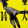 「亜人」14巻ネタバレ感想 戸崎の決意&お笑い芸人兄弟の悲しい別れ