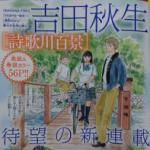 吉田秋生の新作「詩歌川百景」連載はflowers何月号から?内容は?
