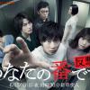 反撃編「あなたの番です」第11話ネタバレ感想・翔太の復讐開始!