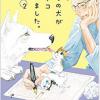 「うちの犬が子ネコひろいました。」2巻ネタバレ感想・キップとマロ