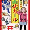 「登拝開運祈願 山伏ガール」無料で試し読みする方法&あらすじも!