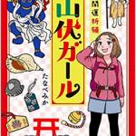 「山伏ガール」ネタバレ感想・霊山登拝でパワーUP&富士登山ツアー