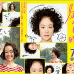 金ドラ「凪のお暇」第1話を無料で見る方法&第2話の予告も!