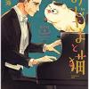 「おじさまと猫」試し読み&無料で読む方法・3巻のあらすじ
