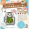 「おじさまと猫 2020年卓上カレンダー」発売日や予約方法・〆切り日も!