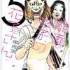 「能面女子の花子さん」無料読み&試し読みの方法&5巻あらすじ
