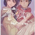 「不滅のあなたへ」11巻ネタバレ感想 死なない仲間たち・12巻発売日も!