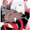 「贄姫と獣の王」11巻ネタバレ感想 フェンリルの最後・12巻発売日予想