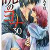 限定版「暁のヨナ」30巻ネタバレ感想・炎の中でキスするヨナとハク