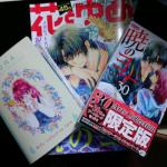 「暁のヨナ」30巻限定版と「花とゆめ18号」付録が豪華にコラボ!