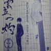 「八雲立つ 灼」10話(メロディ10月号)ネタバレ感想・若比古と希子