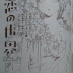 「初恋の世界/39話」月刊flowers10月号ネタバレ感想・恋の終わり