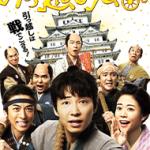 星野源×高橋一生「引っ越し大名」ネタバレ感想・爆笑の国替え物語