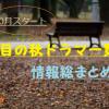 2019年10月スタート注目の秋ドラマ・放送日時や内容&キャスト