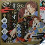 ベツコミ10月号付録「青楼オペラCD」内容&第48話目のあらすじも!