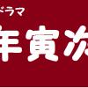 「少年寅次郎」第1話ネタバレ感想・井上真央の割烹着が似合いすぎる!